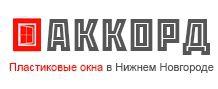 Фирма Аккорд
