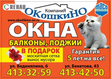 Фирма Окошкино