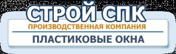 Фирма Производственная Компания СТРОЙ СПК