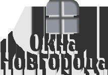 Фирма Окна Новгорода