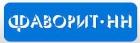 Фирма Фаворит-НН