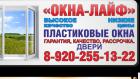 Фирма ОКНА-ЛАЙФ