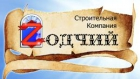 Фирма Зодчий
